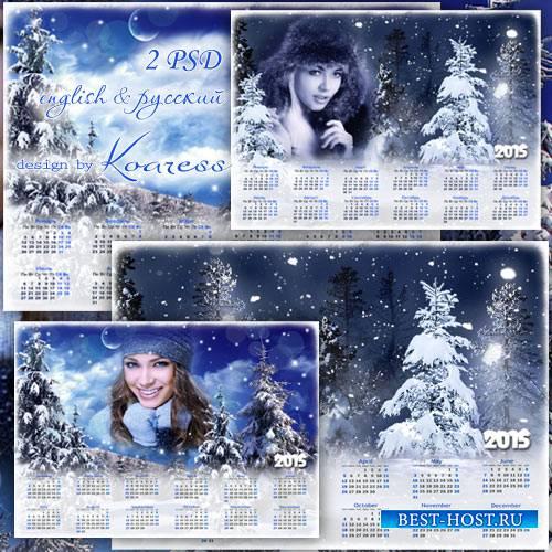 Набор из двух зимних календарей с рамкой для фото на 2015 год - В ночном за ...