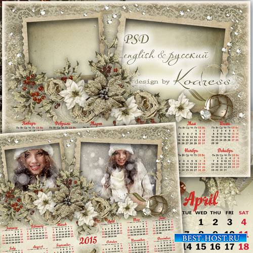 Романтический календарь-рамка для фото на 2015 - Теплый свет Рождества