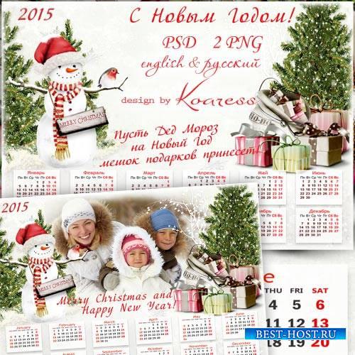 Зимний календарь с фоторамкой на 2015 год для фотошопа - Мешок подарков на  ...
