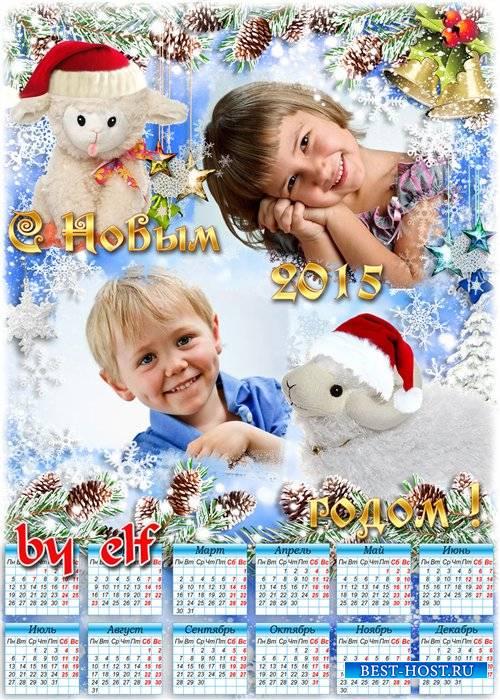 Праздничный календарь 2015 с вырезами для фото - Год Овцы