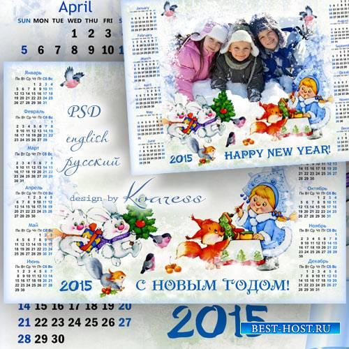 Детский календарь с фоторамкой на 2015 год - В лес приходит Новый Год