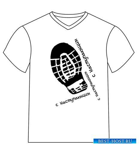 Принт для футболоки «С наступающим»