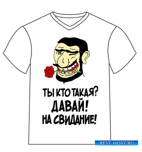 Принт для футболоки «Давай на свидание!»