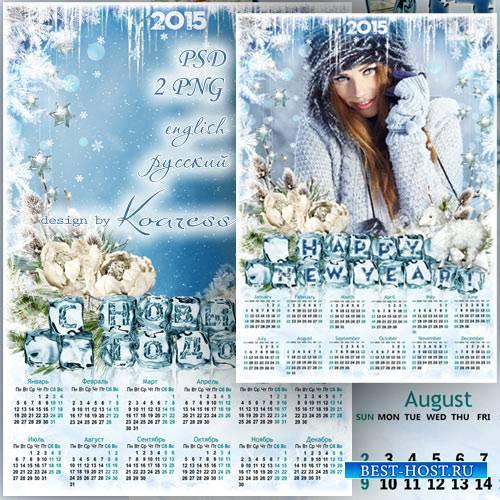 Зимний календарь-фоторамка на 2015 год - Ледяная сказка