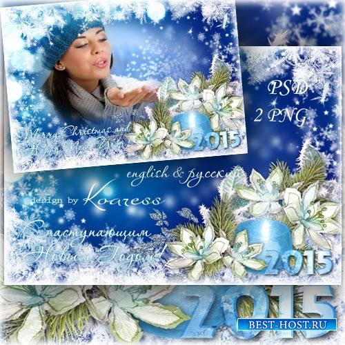 Новогодняя открытка с вырезом для фото - С наступающими новогодними праздниками