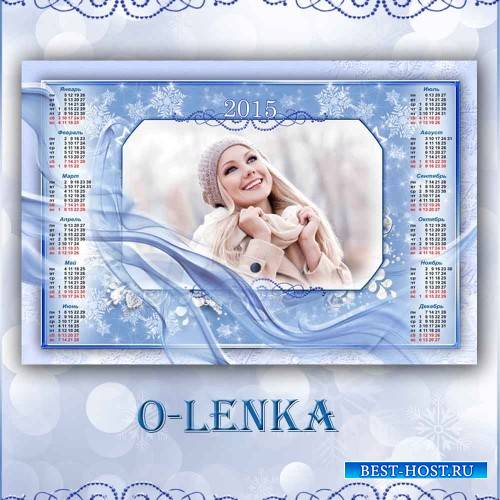 Календарь рамка - Зима, королева холодных ветров