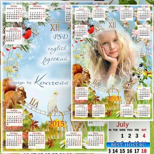 Детский календарь с рамкой для фото на 2015 год - Времена года