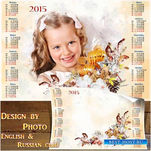 Календарь-рамка на 2015 год  - Этим сияющим зимним днем