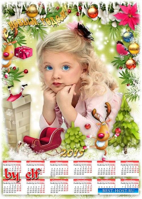 Новогодний календарь 2015 с рамкой для фото - Не приходит без подарков в этот праздник Дед Мороз