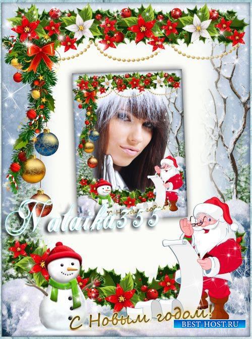 Рамка для новогоднего фото - Он приходит каждый год