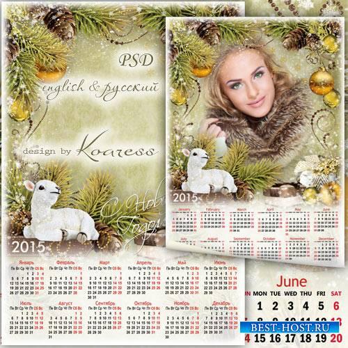 Новогодний праздничный календарь-рамка на 2015 год для фотошопа - Белый ягн ...