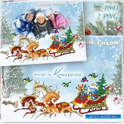 Новогодняя поздравительная фоторамка для детских фото - На санях по лесу мч ...