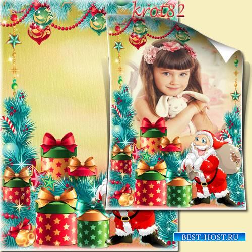Детская новогодняя рамка с кучей подарков и Дедом Морозом