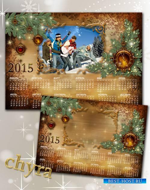 Красивый Новогодний  Календарь на 2015 год