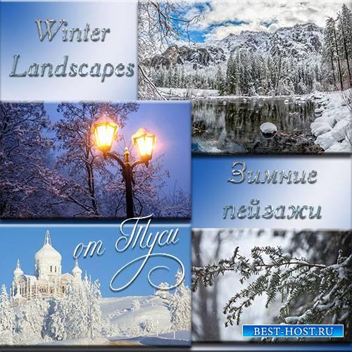 Зимние пейзажи -Снега пушистые, кристально чистые