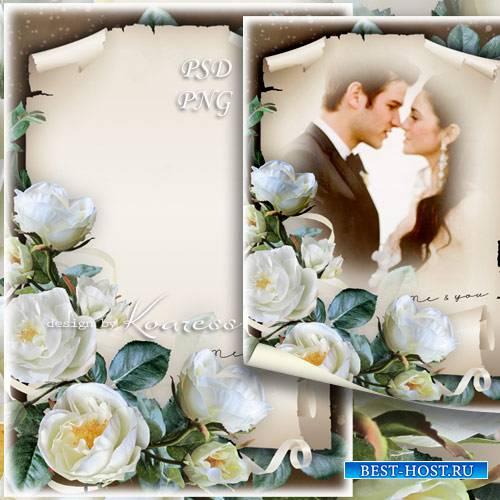 Романтическая фоторамка с белыми розами - Ты и я