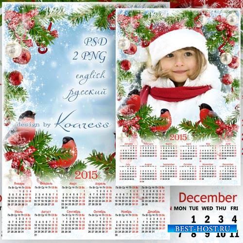 Детский зимний календарь-рамка на 2015 год для фотошопа - Ярче утренней зар ...