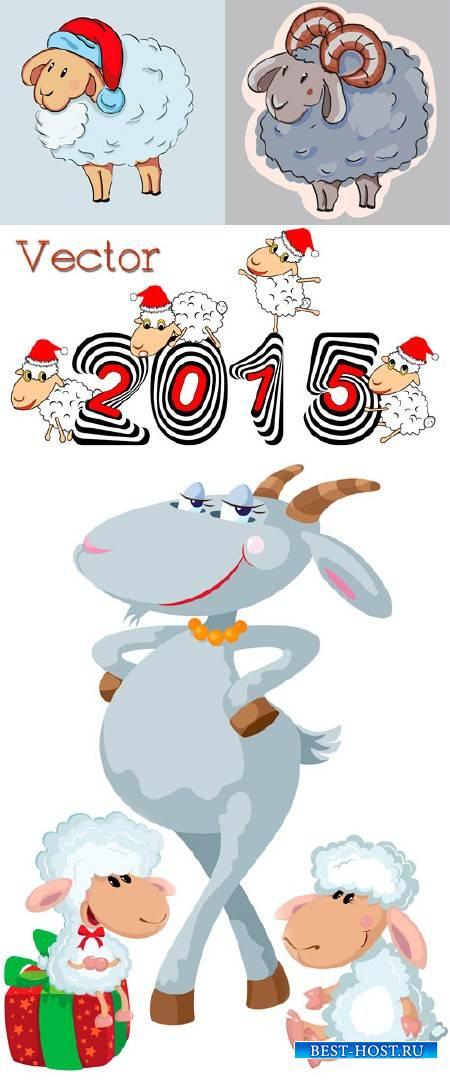 Символ 2015 года в Векторе  -  Новогодняя козочка – овечка