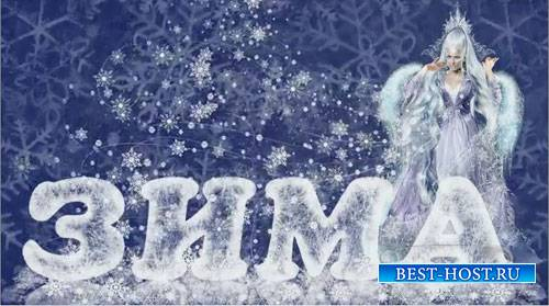 Новогодний проект для ProShow Producer - Зима