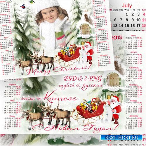 Календарь с фоторамкой на 2015 год - Новогодние подарки всем привозит Дед М ...