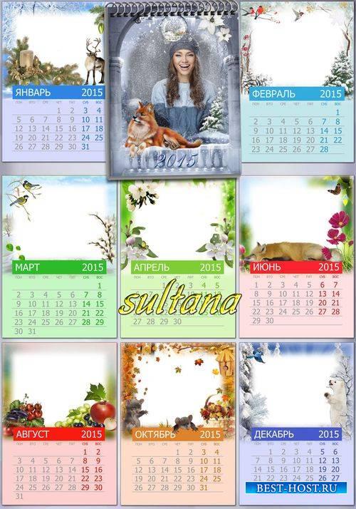 Календарь на каждый месяц на 2015 год - Что год грядущий нам готовит