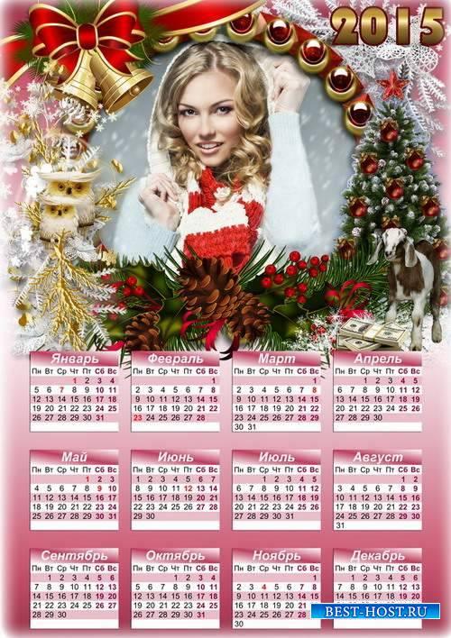 Новогодний календарь с рамкой для фото - Богатство и успех наступающего год ...