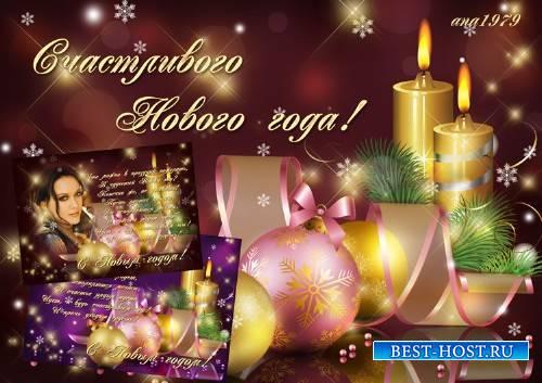 Рамка открытка для фотошопа –  С праздником волшебства и надежд