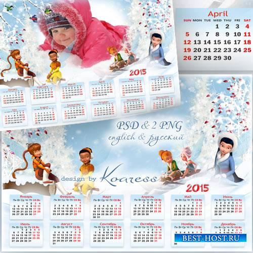 Календарь с рамкой для фото на 2015 год с феями из диснеевских мультфильмов