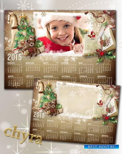 Красочный  новогодний календарь на 2015 год - Мишка& Книжка