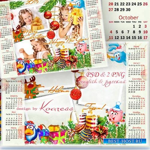 Календарь с рамкой на 2015 год для фотошопа с героями мультфильмов - Смешар ...