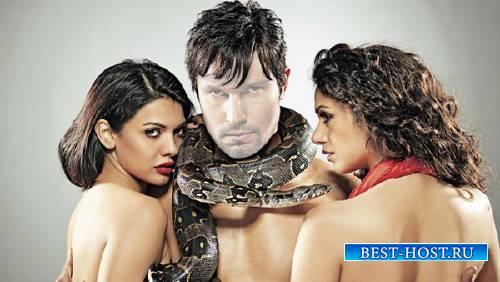 Шаблон для мужчин - В объятиях девушек и змея на шее