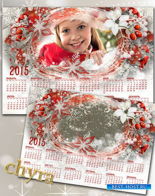 Новогодний календарь на 2015 год из серии - Красное и белое