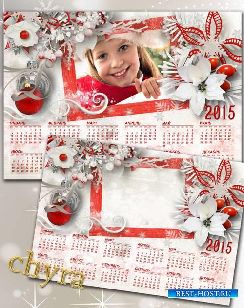 Новогодний календарь на 2015 год из серии - Красное и белое – Шар