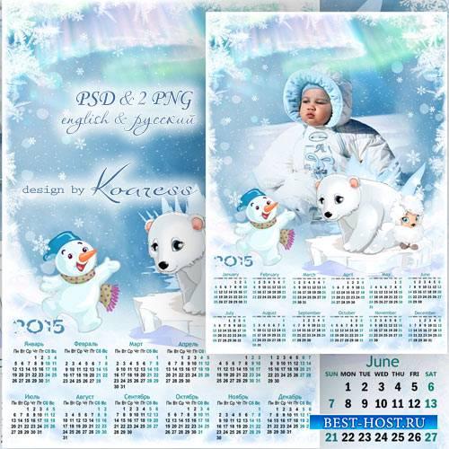 Детский календарь-рамка для фотошопа на 2015 год - Мы плывем на льдине, как ...