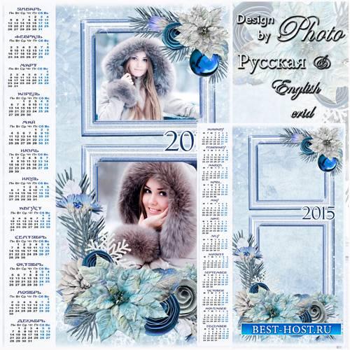 Календарь-рамка на 2015 год с красивыми новогодними цветами