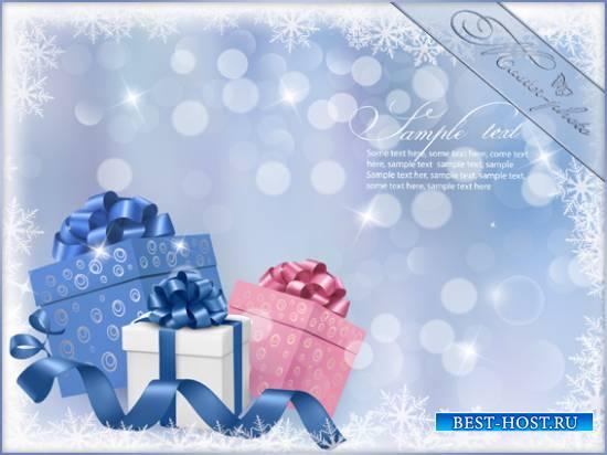 Многослойный PSD исходник для фотошопа - Новогодние подарки