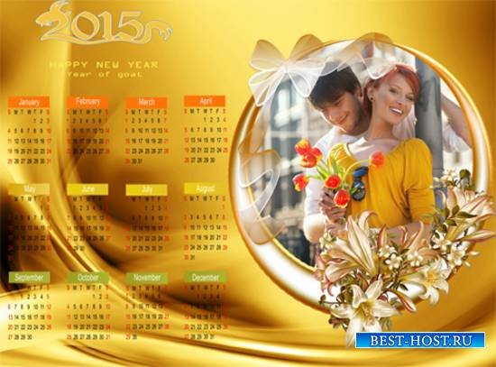 Календарь - рамка на 2015 год – Жизнь прекрасна
