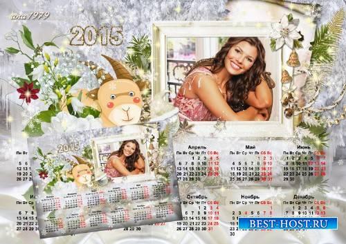 Календарь на 2015 для фотошопа - Веселый праздник