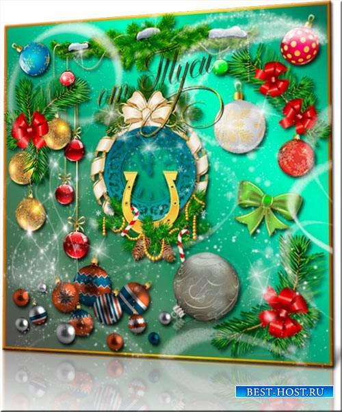 Новогодний клипарт – Начало  ярких и блистательных торжеств