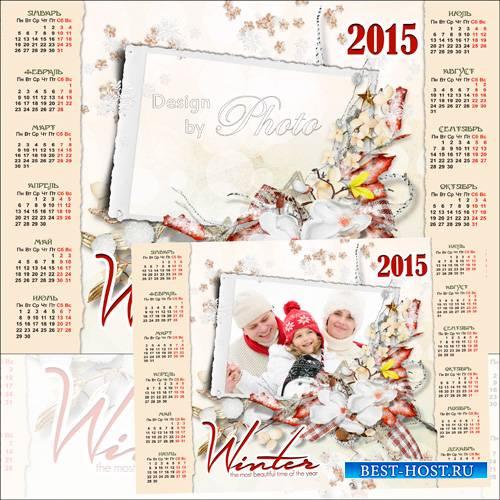 Календарь-рамка на 2015 год  - А по двору метелица ковром шелковым стелется