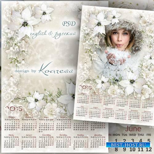 Романтический календарь с рамкой для фотошопа на 2015 год - Серебряной зимы узоры
