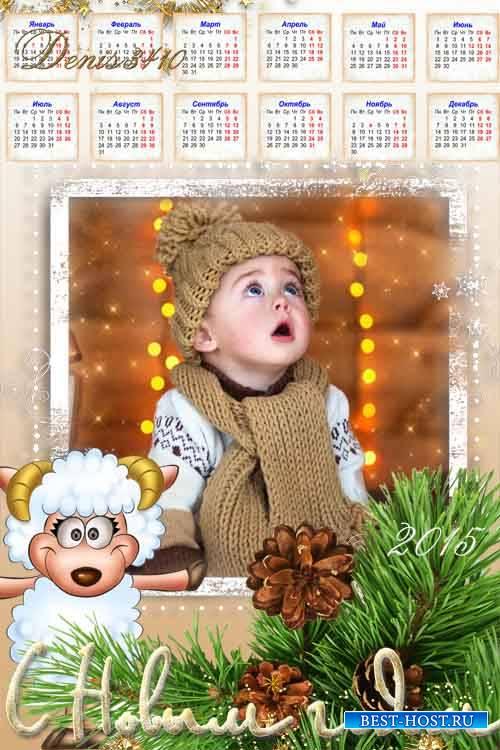 Календарь на 2015 год с рамкой для фото - Веселая овечка