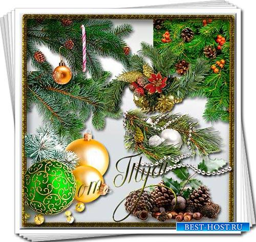 Клипарт - Пусть разнятся сильно вкусы, традиционны ели, подарки и новогодние бусы