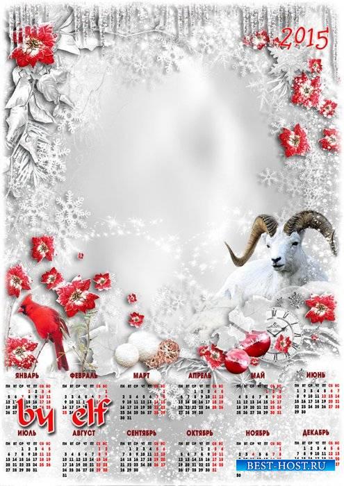 Календарь-рамка на 2015 год - Пусть вскоре сбудутся мечты, и оправдаются надежды