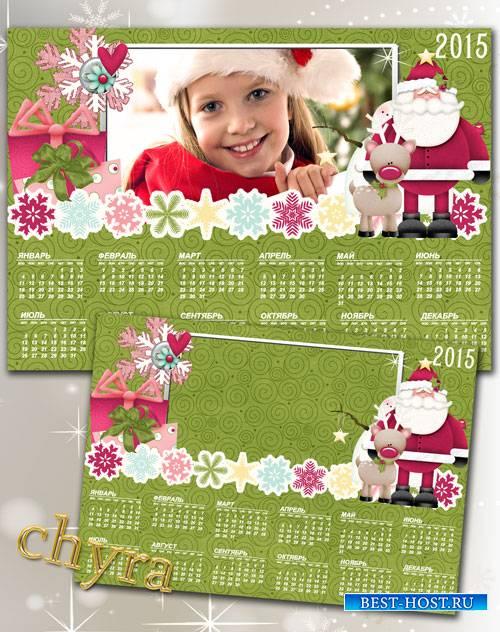 Новогодний календарь  – Дед мороз