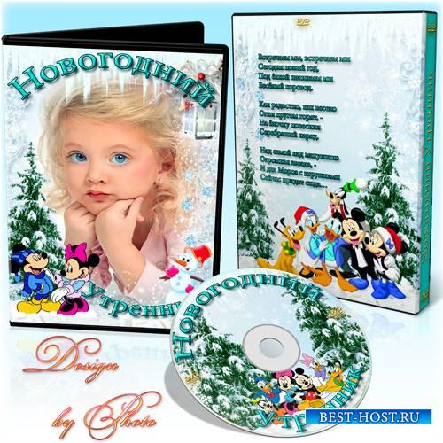 Обложка и задувка на DVD диск - Новогодний праздник у ёлки