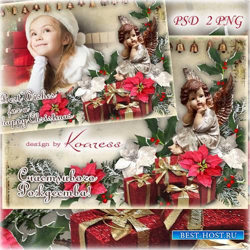 Рождественская праздничная открытка с рамкой для фотошопа - Рождественский ангел