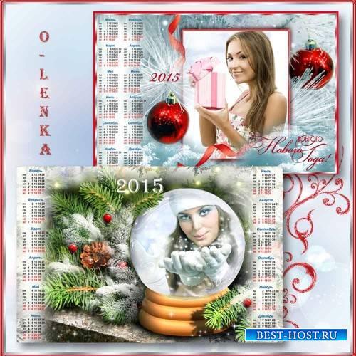 Рамки календари - Мы загадаем, чтобы всё сбылось