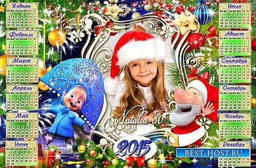 Веселый праздничный календарь-рамка на 2015 год - Поздравление от Маши