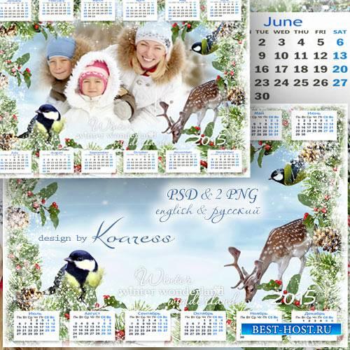 Зимний настенный календарь на 2015 год с фоторамкой - Зимний лес морозным утром